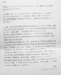 アメックスからのお手紙