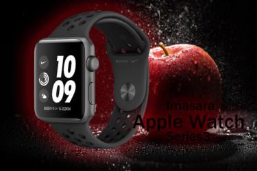 今更Apple Watch Series3を買いました