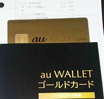 Au pay ゴールド カード