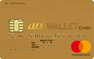 auクレジットカードをゴールドへ
