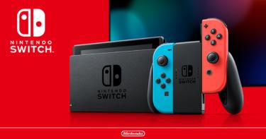 任天堂Switch抽選販売当選!給付金まだだけど